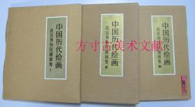 中国历代绘画 故宫博物院藏画集 ⅠⅡⅢ1 2 3 册  人民美术出版社6开巨型册 精装原函原箱 品相好