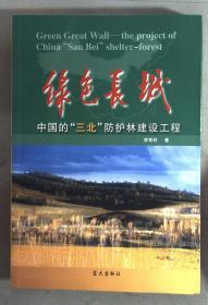 绿色长城:中国的三北防护林建设工程