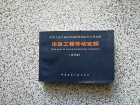 中华人民共和国劳动和劳动安全行业标准:市政工程劳动定额 (合订本)