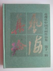 艺海集珍 近现代中国书画作品集 第十一辑
