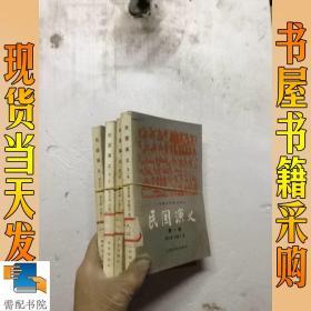 民国演义 第一册  第二册  第三册 第四册 共 4本合售