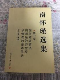 南怀谨选集(第七卷)一版一印