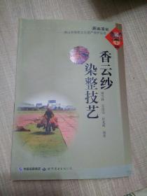 佛山非物质文化遗产保护丛书:《南音唱词选》