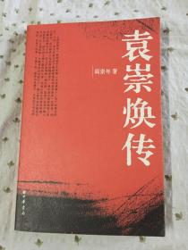 袁崇煥傳【閻崇年簽名】