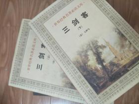 大仲马 《 三剑客》 上、下两本一套全! 世界经典名著必读文库!