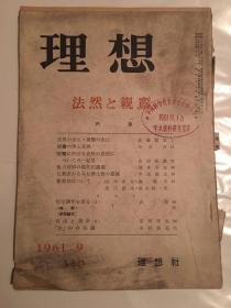 中科院哲学社会科学部藏书:理想(1941年)