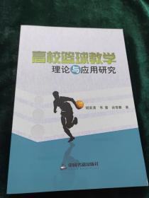 高校篮球教学理论与应用研究