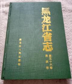 黑龙江省志第五十六卷民族志