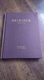 民政工作文件汇编 2007-2012