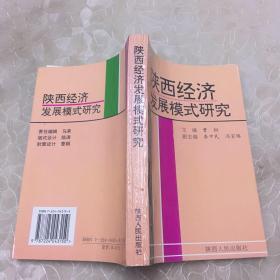 陕西经济发展模式研究