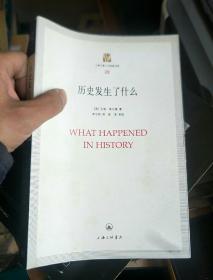 歷史發生了什么【上海三聯人文經典書庫】,