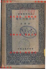 世界燃料问题-潘骥著-民国商务印书馆刊本(复印本)