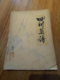 《四川菜谱》