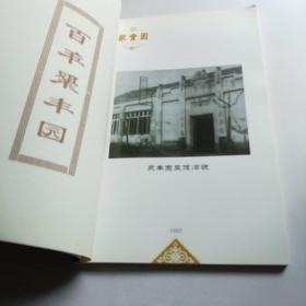 聚丰园【太原日记百年老店百年回眸聚丰美食江南美食的名店面图片