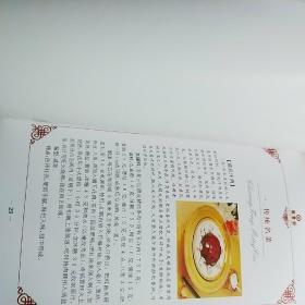 聚丰园【江南美食百年老店百年回眸聚丰美食名店吴哥南瓜图片