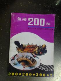 鱼菜200种