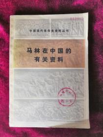 马林在中国的有关资料 中国现代革命史资料丛刊 80年1版1印 包邮挂刷