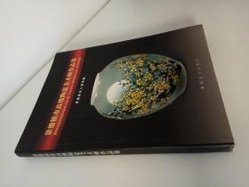景德镇市高级陶瓷美术师作品集