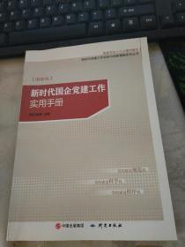 新时代国企党建工作实用手册(图解版)
