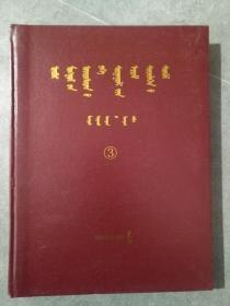内蒙古民族大学学报(蒙医药学 )2006年第1、2,2007年第1、2期  合订本  (蒙文)