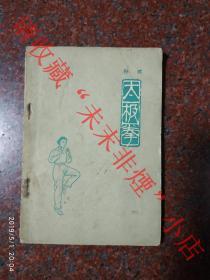 孙式太极拳 孙禄堂 孙剑云  1957版 1962印  8品