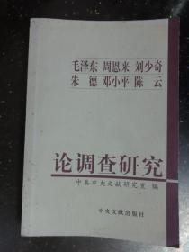 毛泽东、周恩来、刘少奇、朱德、邓小平、陈云论调查研究