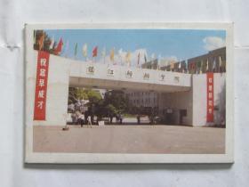 明信片:镇江船舶学院(10张)