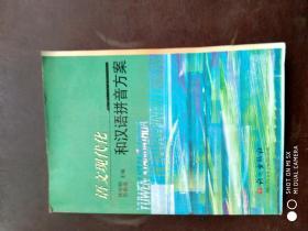 语文现代化和汉语拼音方案