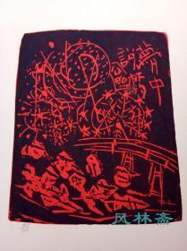 梦中说梦 清水公照茶禅版画之九 8开限定100 日本高僧艺术家
