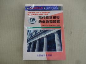 现代投资银行的业务和经营