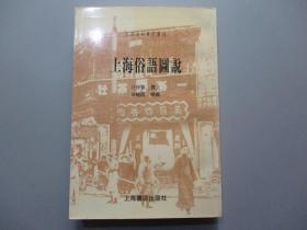 上海俗语图说(民国史料笔记丛刊)