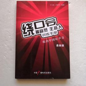 播音员、主持人训练手册:绕口令(最新版)