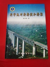 科學地對待橋渡和橋梁