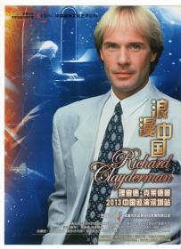 节目单和海报类------2013年,浪漫中国