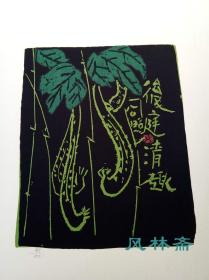 后庭清趣 清水公照茶禅小版画之八 日本东大寺住持 高僧美术家