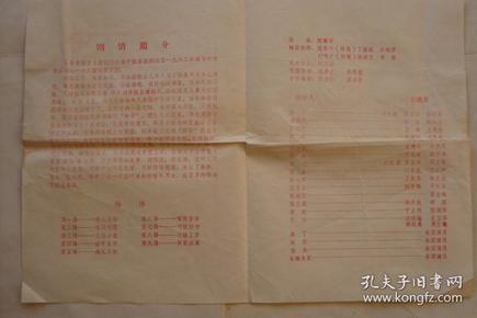 节目单  大型古装喜剧  春草闯堂 (1979年 16开2页)