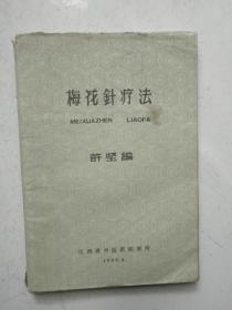 梅花针疗法--江西中医药研究所59年老版本