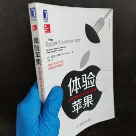 体验苹果:苹果零售店成功的奥秘(包快递)