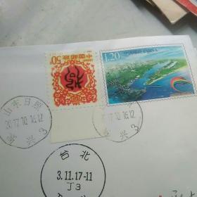 山东日照高兴实寄台湾台北封  贴1994-1