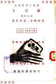 X射线-王云五 周昌主编 胡珍元著-民国商务印书馆刊本(复印本)