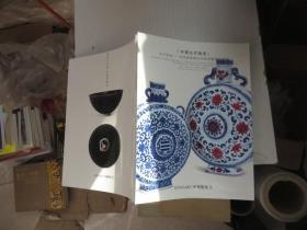中贸圣佳2018 秋拍 中国古代陶瓷 天子印信 宫廷瓷器及古代陶瓷艺术品专场