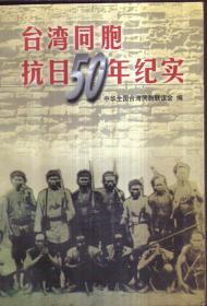 台湾同胞抗日50年纪实