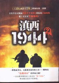 滇西1944(2)