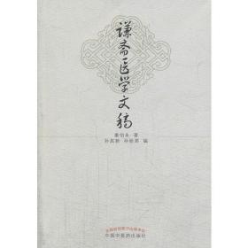 正版 谦斋医学文稿