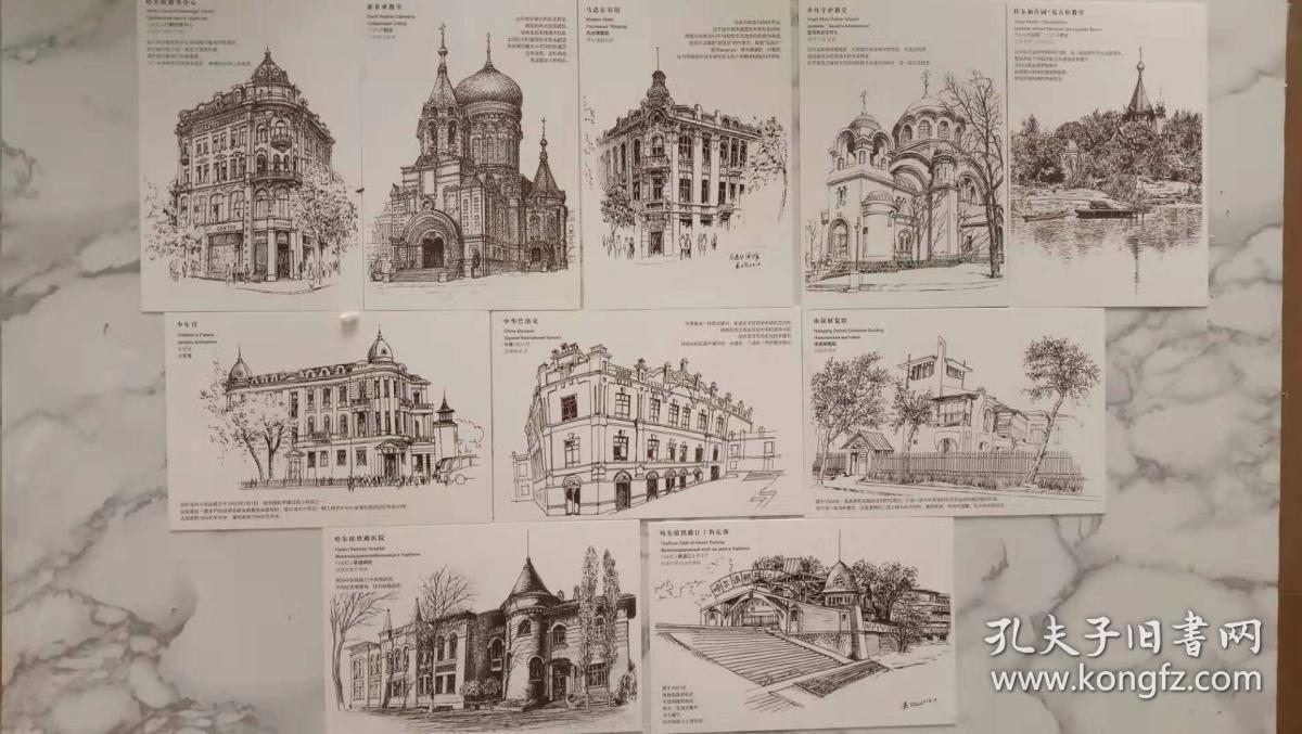 冰城印象——哈尔滨建筑手绘明信片