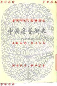 中国度量衡史-吴承洛-民国丛书-影印民国原刊本(复印本)