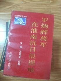 《罗炳辉将军在淮南抗日根据地》