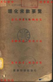 理化常数要览-林篴梅编-新中学文库-民国商务印书馆刊本(复印本)