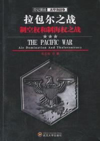 9787307112919/ 拉包尔之战:制空权和制海权之战/ 毛元佑著