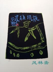 夜风徐来 清水公照 茶禅小品版画之六 日本华严宗高僧艺术家